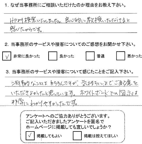 201503お客様アンケート(離婚・男女トラブル).png